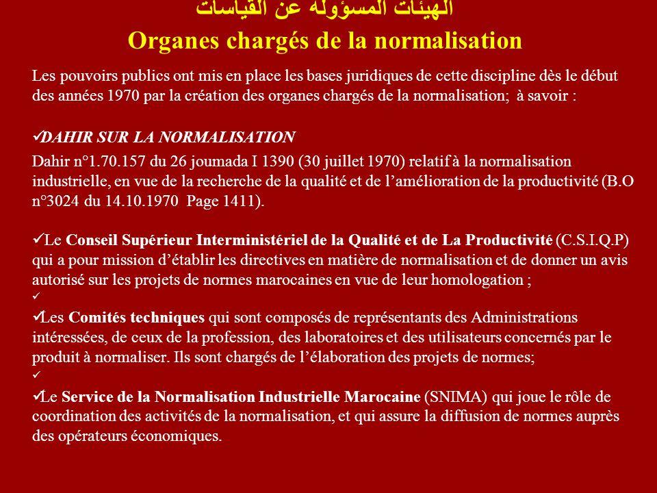Les pouvoirs publics ont mis en place les bases juridiques de cette discipline dès le début des années 1970 par la création des organes chargés de la