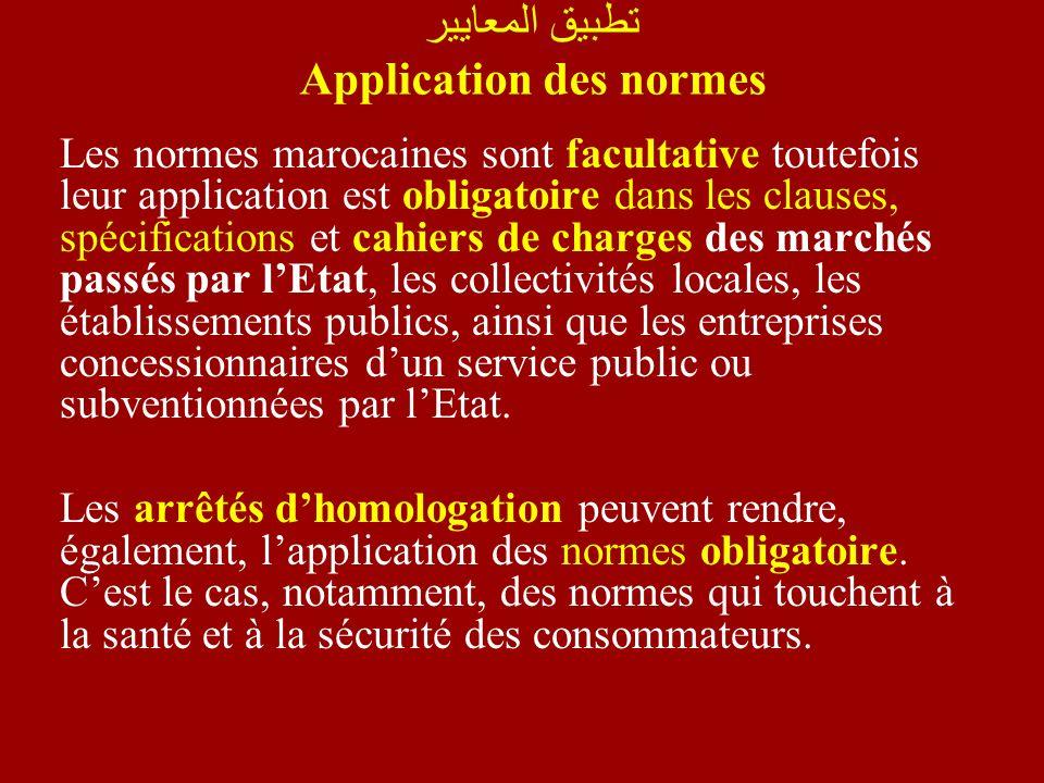 Les normes marocaines sont facultative toutefois leur application est obligatoire dans les clauses, spécifications et cahiers de charges des marchés p