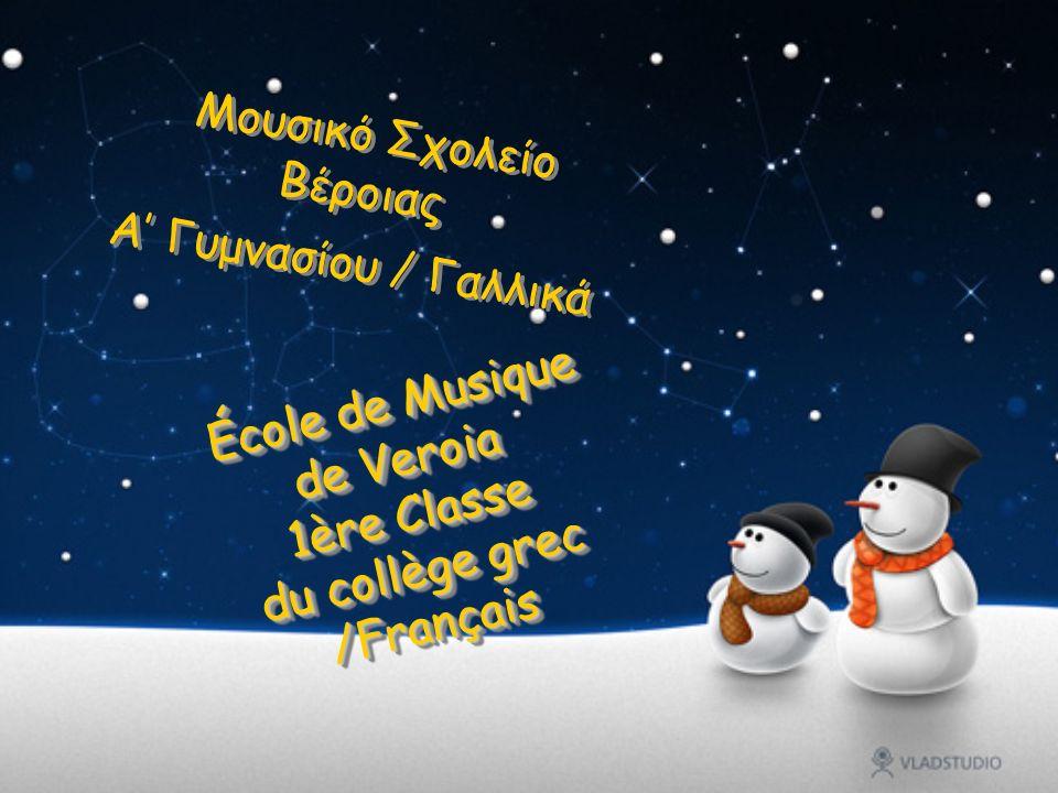 Μουσικό Σχολείο Βέροιας Α Γυμνασίου / Γαλλικά École de Musique de Veroia 1ère Classe du collège grec /Français