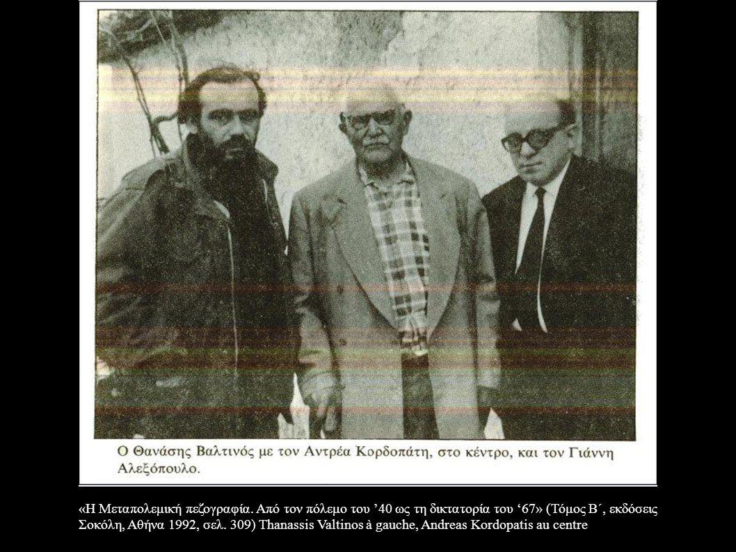 «Η Μεταπολεμική πεζογραφία. Από τον πόλεμο του 40 ως τη δικτατορία του 67» (Τόμος Β΄, εκδόσεις Σοκόλη, Αθήνα 1992, σελ. 309) Thanassis Valtinos à gauc