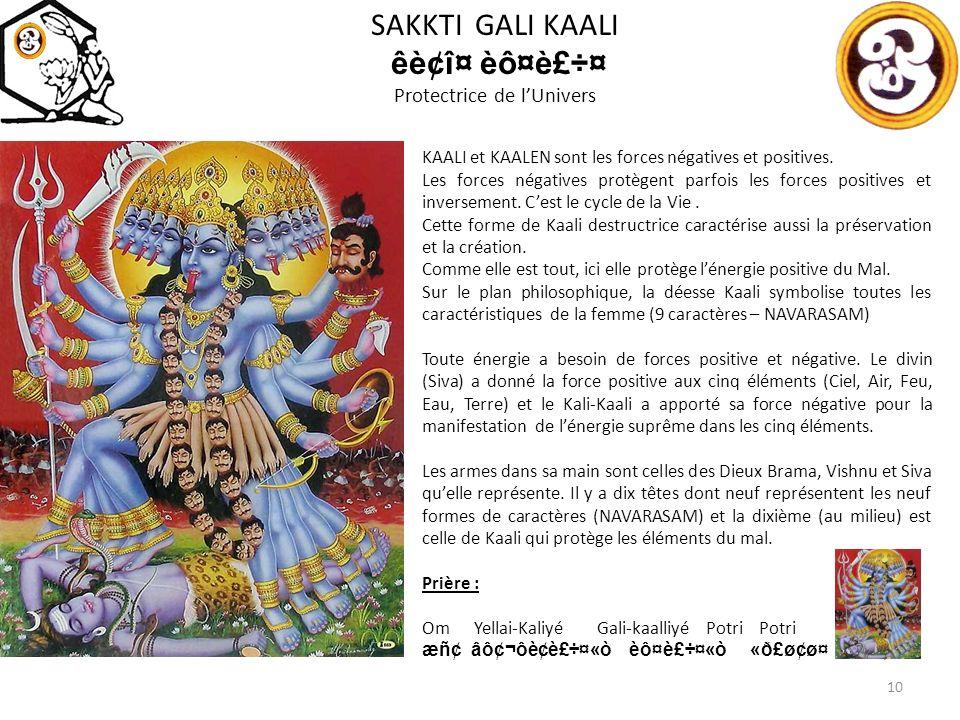 SAKKTI GALI KAALI êè¢î¤ èô¤è£÷¤ Protectrice de lUnivers KAALI et KAALEN sont les forces négatives et positives.