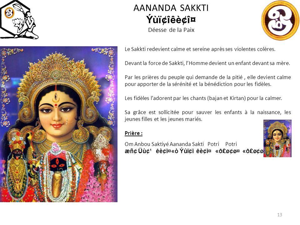 AANANDA SAKKTI Ýùï¢îêè¢î¤ Déesse de la Paix Le Sakkti redevient calme et sereine après ses violentes colères.