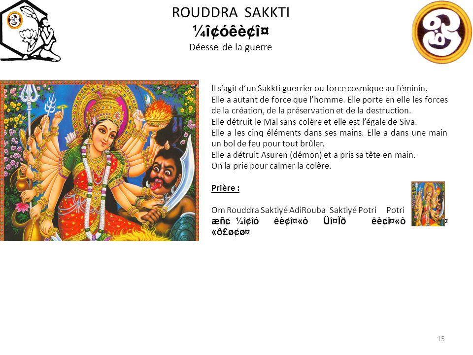 ROUDDRA SAKKTI ¼î¢óêè¢î¤ Déesse de la guerre Il sagit dun Sakkti guerrier ou force cosmique au féminin.