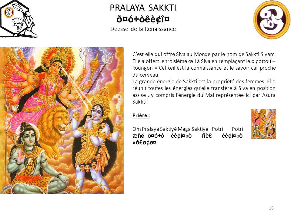 PRALAYA SAKKTI ð¤ó÷òêè¢î¤ Déesse de la Renaissance Cest elle qui offre Siva au Monde par le nom de Sakkti Sivam.
