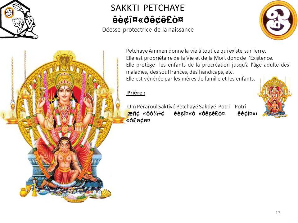 SAKKTI PETCHAYE êè¢î¤«ðê¢ê£ò¤ Déesse protectrice de la naissance 17 Petchaye Ammen donne la vie à tout ce qui existe sur Terre.