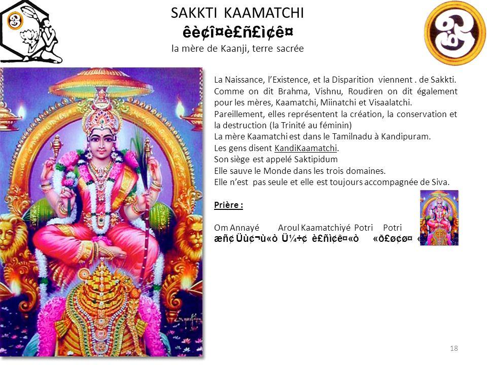 SAKKTI KAAMATCHI êè¢î¤è£ñ£ì¢ê¤ la mère de Kaanji, terre sacrée 18 La Naissance, lExistence, et la Disparition viennent.