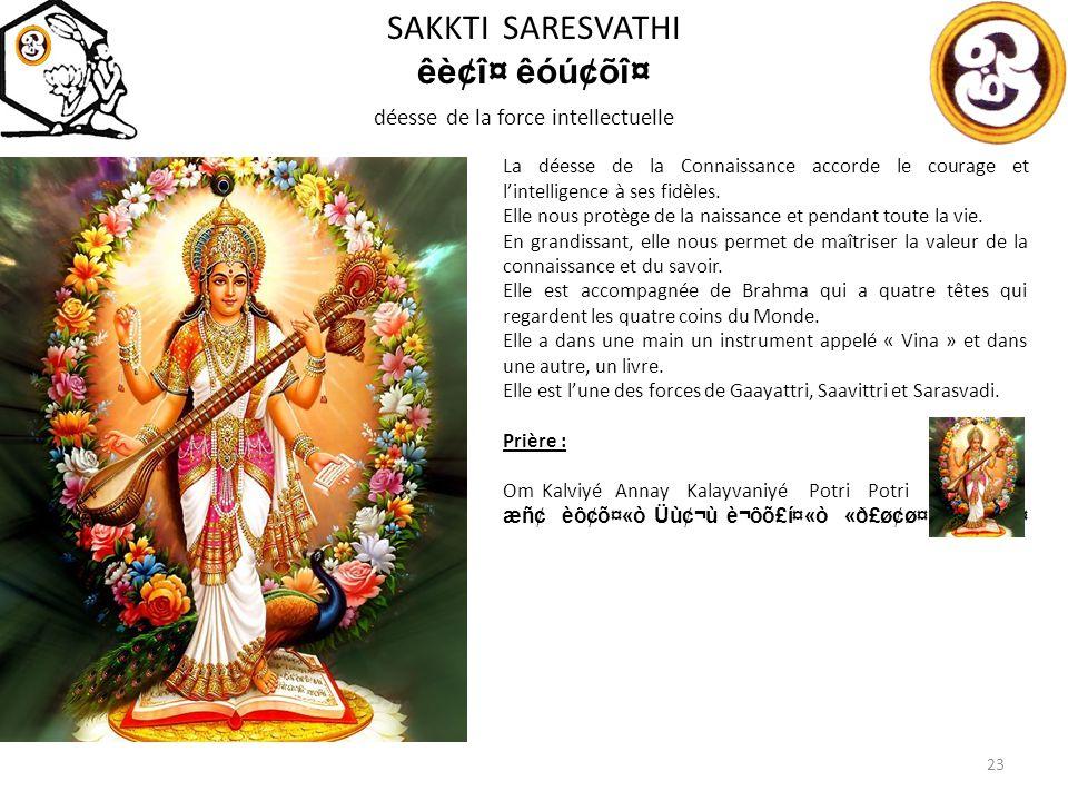SAKKTI SARESVATHI êè¢î¤ êóú¢õî¤ déesse de la force intellectuelle 23 La déesse de la Connaissance accorde le courage et lintelligence à ses fidèles.