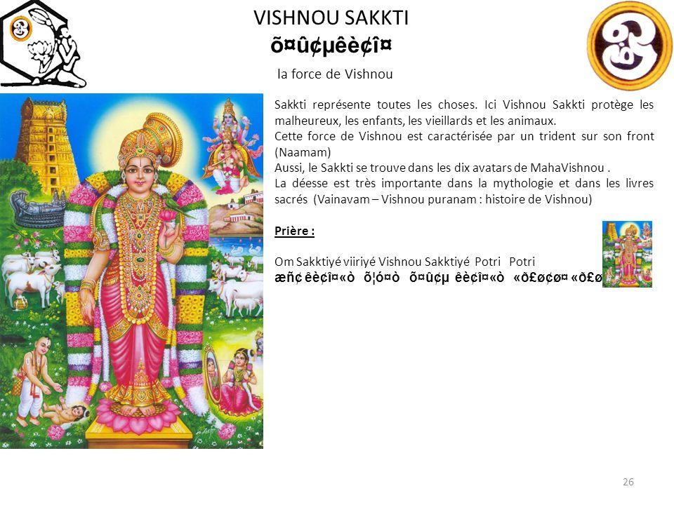 VISHNOU SAKKTI õ¤û¢µêè¢î¤ la force de Vishnou 26 Sakkti représente toutes les choses.