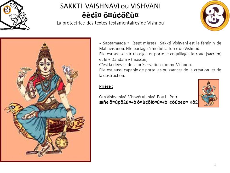SAKKTI VAISHNAVI ou VISHVANI êè¢î¤ õ¤ú¢õ£ù¤ La protectrice des textes testamentaires de Vishnou 34 « Saptamaada » (sept mères).