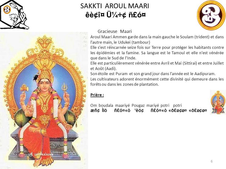 SAKKTI AROUL MAARI êè¢î¤Ü¼÷¢ ñ£ó¤ Gracieuse Maari Aroul Maari Ammen garde dans la main gauche le Soulam (trident) et dans lautre main, le Udukei (tambour) Elle sest réincarnée seize fois sur Terre pour protéger les habitants contre les épidémies et la famine.