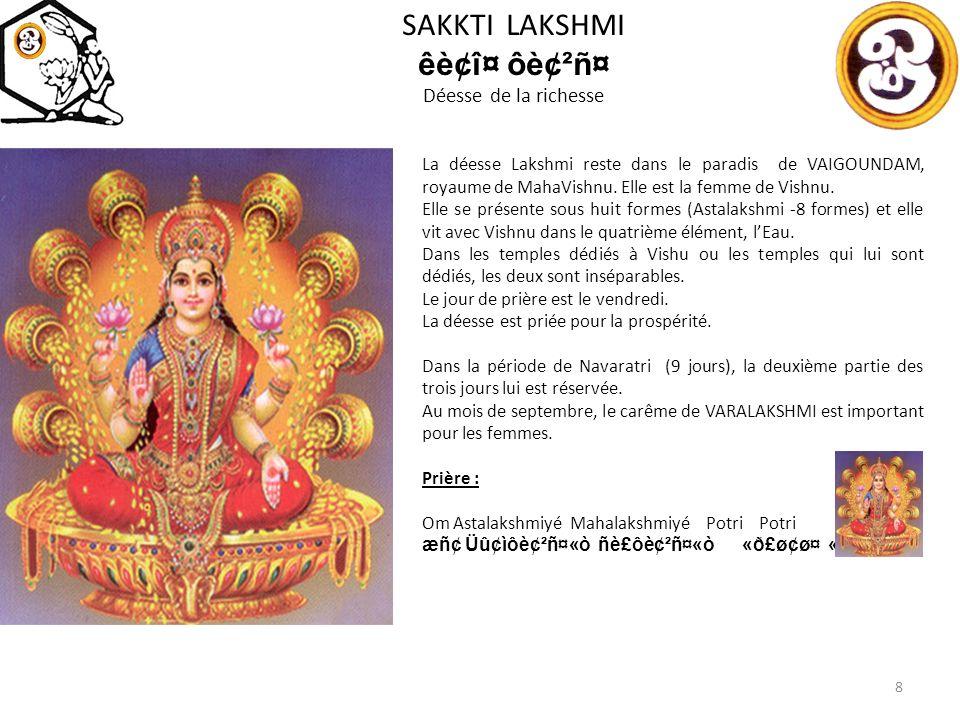 SAKKTI LAKSHMI êè¢î¤ ô袲ñ¤ Déesse de la richesse La déesse Lakshmi reste dans le paradis de VAIGOUNDAM, royaume de MahaVishnu.