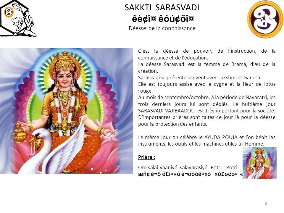 SAKKTI INDRAANI êè¢î¤ Þîó£í¤ la reine du ciel 30 Elle tient dans la main le « Angousam » pour diriger l éléphant sur lequel elle est assise.