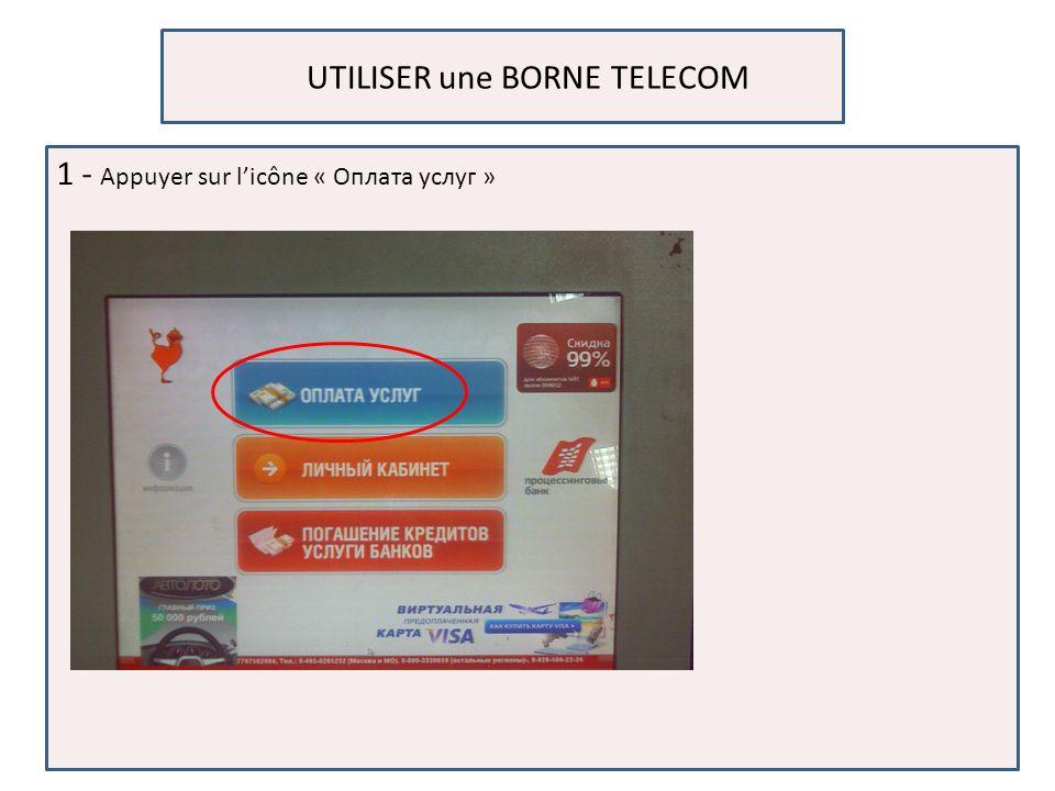 UTILISER une BORNE TELECOM 1 - Appuyer sur licône « Оплата услуг »