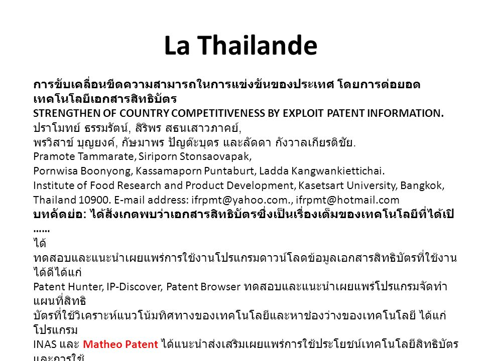 La Thailande STRENGTHEN OF COUNTRY COMPETITIVENESS BY EXPLOIT PATENT INFORMATION.,,,.