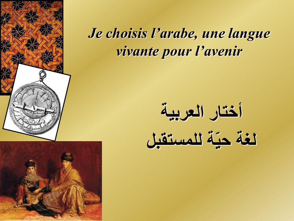 Je choisis larabe, une langue vivante pour lavenir أختار العربية لغة حيّة للمستقبل
