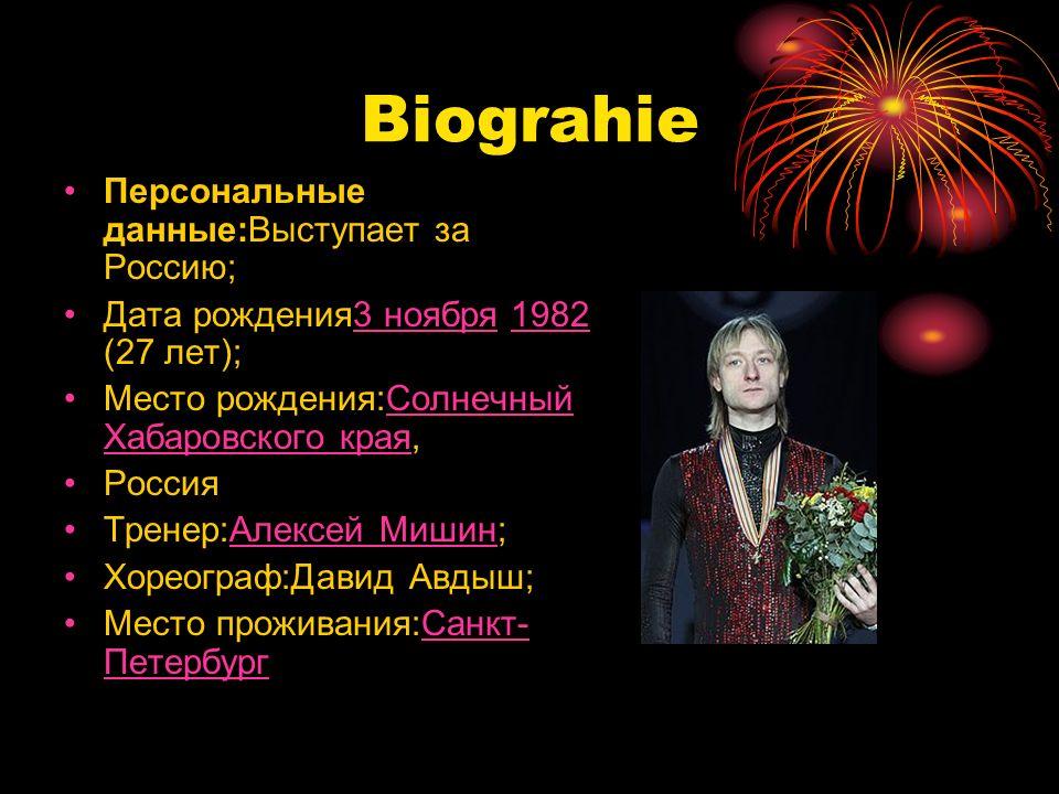 Carrière Evgeni Plushenko est né dans la région de Khabarovsk.