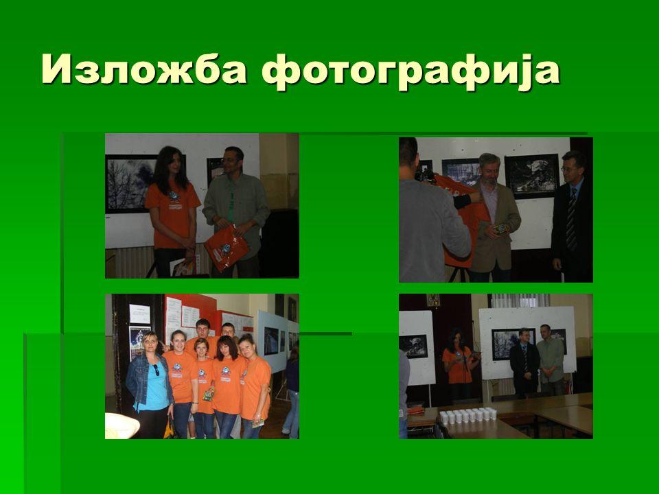 Изложба фотографија