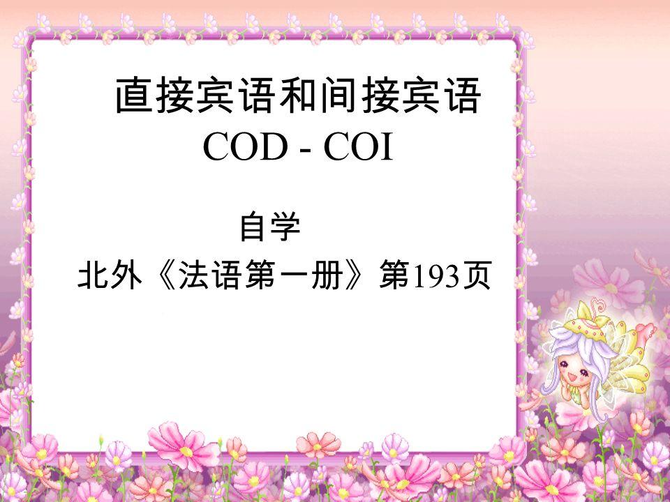 COD - COI 193