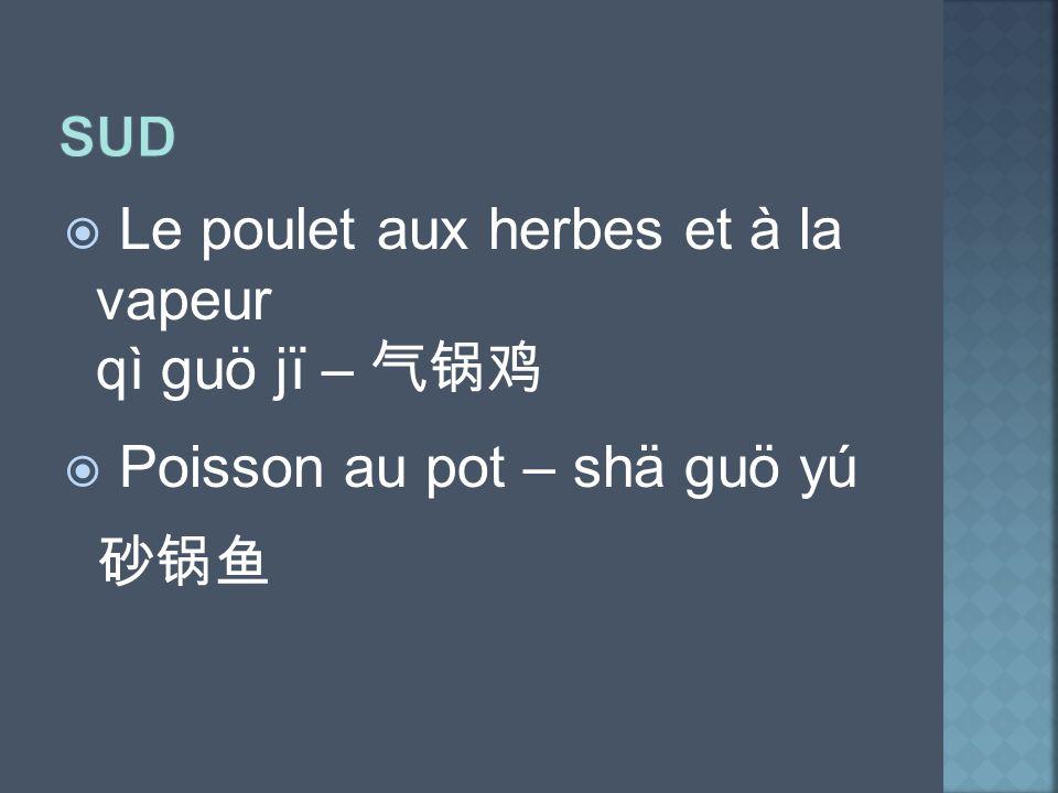 Le poulet aux herbes et à la vapeur qì guö jï – Poisson au pot – shä guö yú