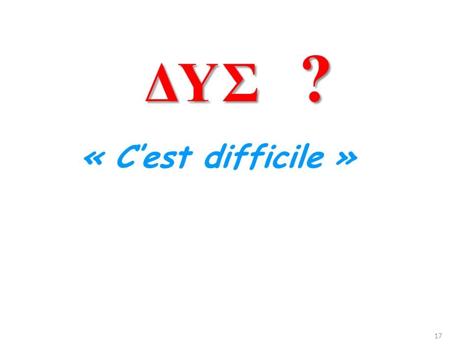 ΔΥΣ ? « Cest difficile » 17
