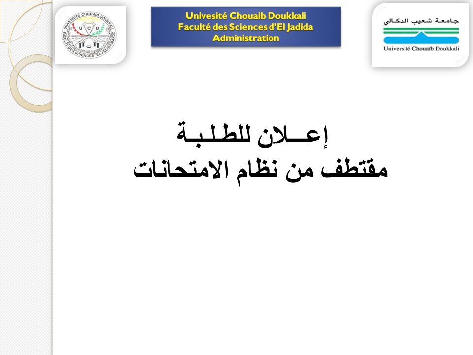 إعـــلان للطـلـبـة مقتطف من نظام الامتحانات