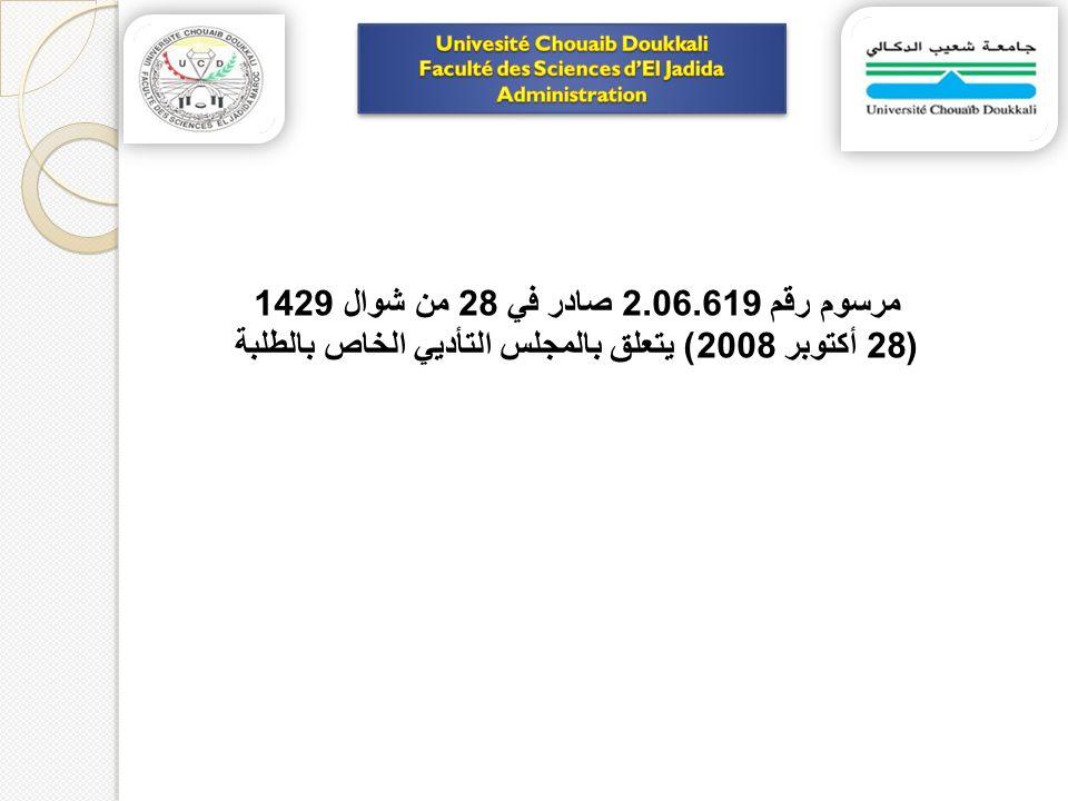 مرسوم رقم 2.06.619 صادر في 28 من شوال 1429 (28 أكتوبر 2008) يتعلق بالمجلس التأديي الخاص بالطلبة