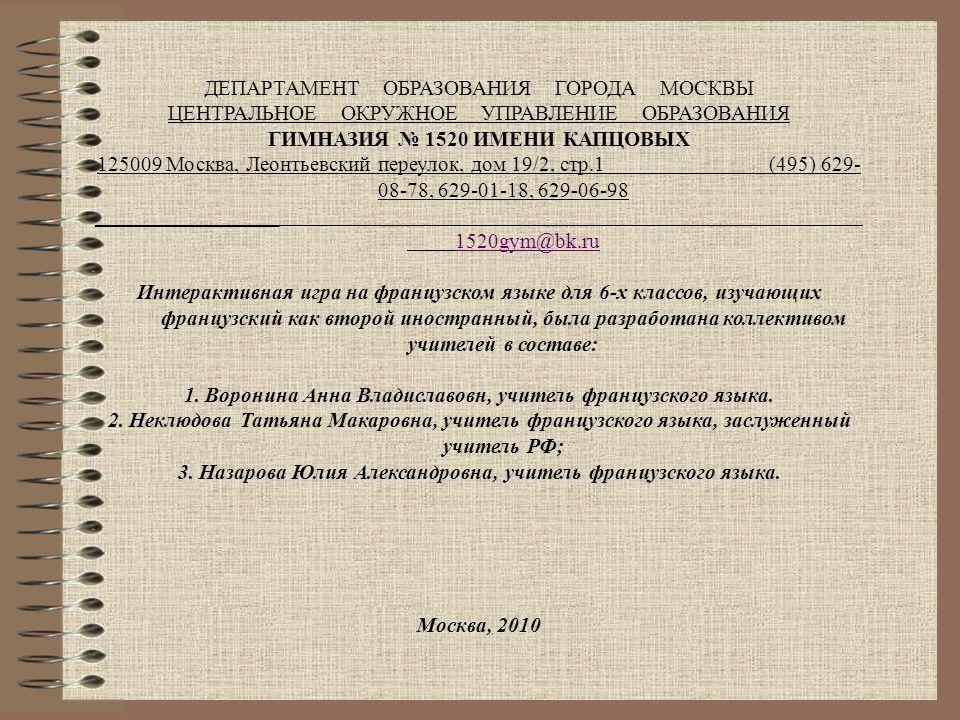 ДЕПАРТАМЕНТ ОБРАЗОВАНИЯ ГОРОДА МОСКВЫ ЦЕНТРАЛЬНОЕ ОКРУЖНОЕ УПРАВЛЕНИЕ ОБРАЗОВАНИЯ ГИМНАЗИЯ 1520 ИМЕНИ КАПЦОВЫХ 125009 Москва, Леонтьевский переулок, д