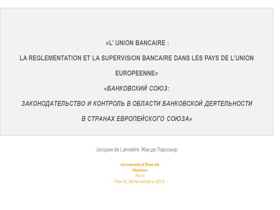 «L UNION BANCAIRE : LA REGLEMENTATION ET LA SUPERVISION BANCAIRE DANS LES PAYS DE LUNION EUROPEENNE» «БАНКОВСКИЙ СОЮЗ: ЗАКОНОДАТЕЛЬСТВО И КОНТРОЛЬ В О