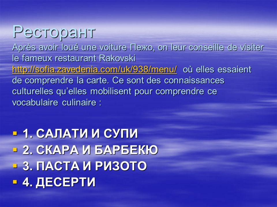 Ресторант Après avoir loué une voiture Пежо, on leur conseille de visiter le fameux restaurant Rakovski http://sofia.zavedenia.com/uk/938/menu/ où elles essaient de comprendre la carte.