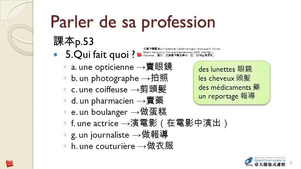 Parler de sa profession p.53 5.Qui fait quoi ? a. une opticienne b. un photographe c. une coiffeuse d. un pharmacien e. un boulanger f. une actrice g.