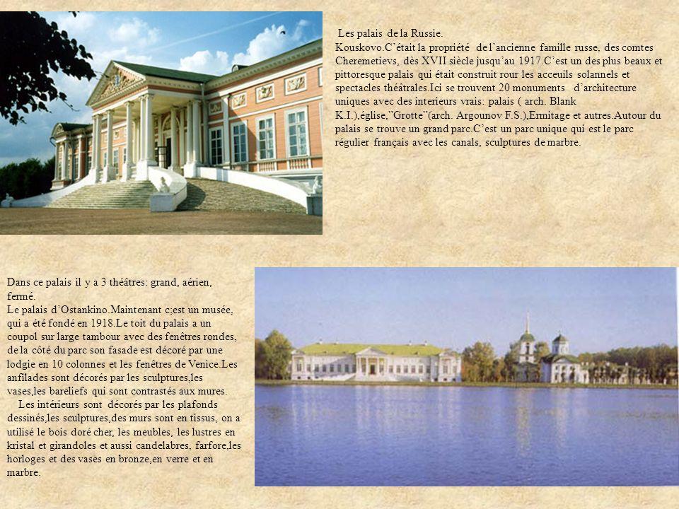 Les palais de la Russie. Kouskovo.Cétait la propriété de lancienne famille russe, des comtes Cheremetievs, dès XVII siècle jusquau 1917.Cest un des pl