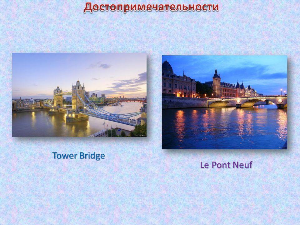 Tower Bridge Le Pont Neuf