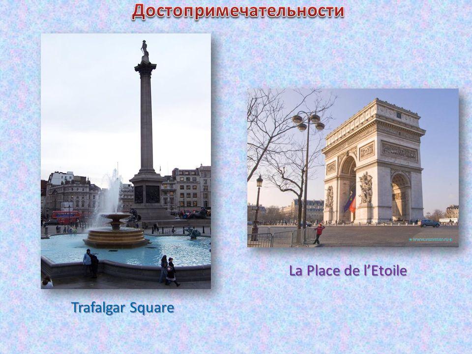 Trafalgar Square La Place de lEtoile