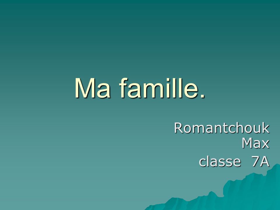 Ma famille Mon nom est Romantchouk.Mon nom est Romantchouk.