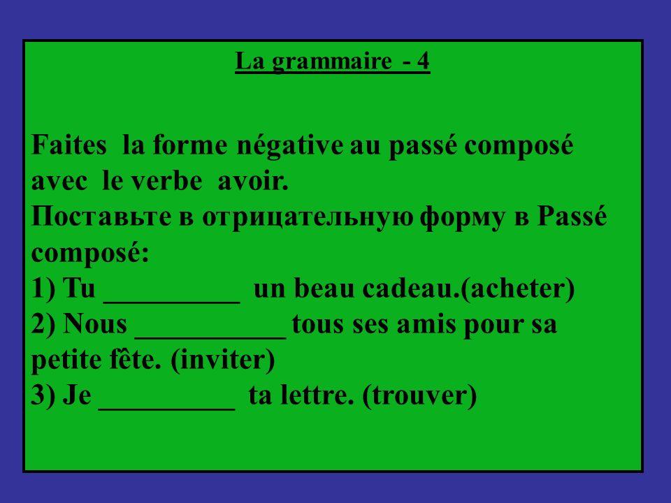 La grammaire - 4 Faites la forme négative au passé composé avec le verbe avoir. Поставьте в отрицательную форму в Passé composé: 1) Tu _________ un be