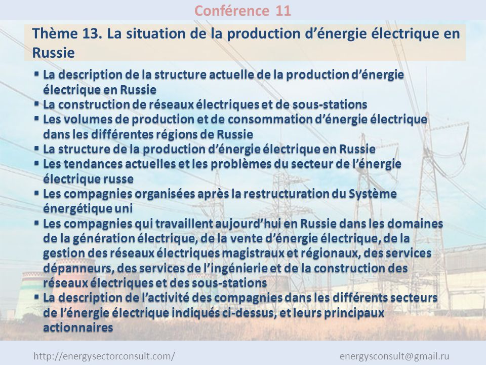 http://energysectorconsult.com/ energysconsult@gmail.ru Conférence 11 Thème 13.