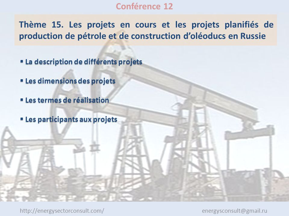 http://energysectorconsult.com/ energysconsult@gmail.ru Conférence 12 Thème 15.