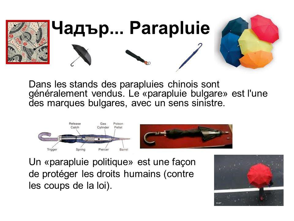 Чадър...Parapluie Dans les stands des parapluies chinois sont généralement vendus.
