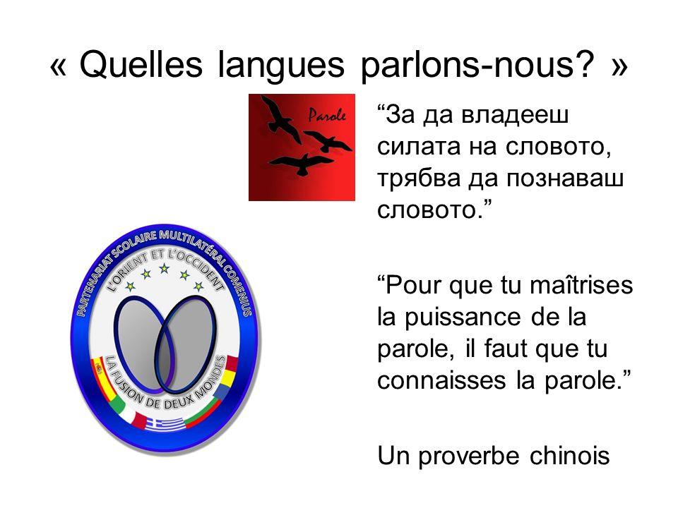 « Quelles langues parlons-nous.» За да владееш силата на словото, трябва да познаваш словото.