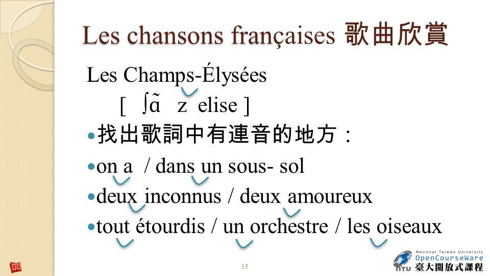Les chansons fran Les chansons françaises Les Champs-Élysées [ ɑ ̃ z elise ] on a / dans un sous- sol deux inconnus / deux amoureux tout étourdis / un