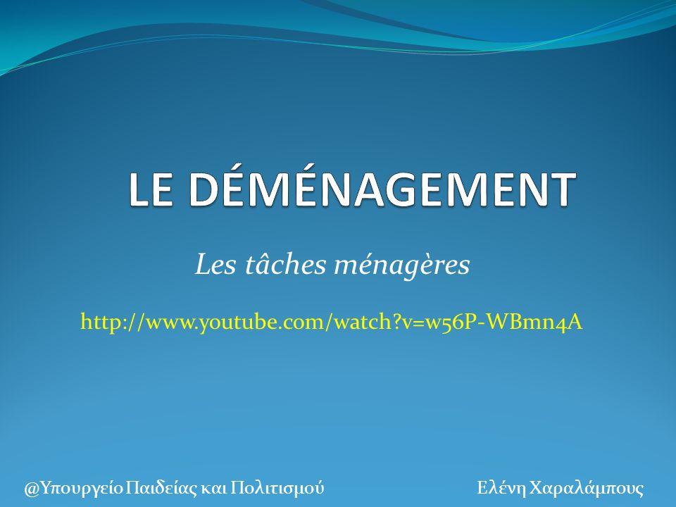 Les tâches ménagères http://www.youtube.com/watch?v=w56P-WBmn4A @Υπουργείο Παιδείας και Πολιτισμού Ελένη Χαραλάμπους