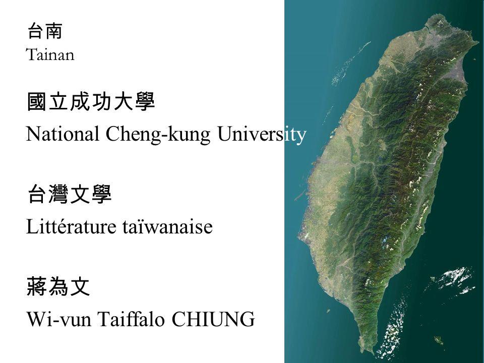 National Cheng-kung University Littérature taïwanaise Wi-vun Taiffalo CHIUNG Tainan