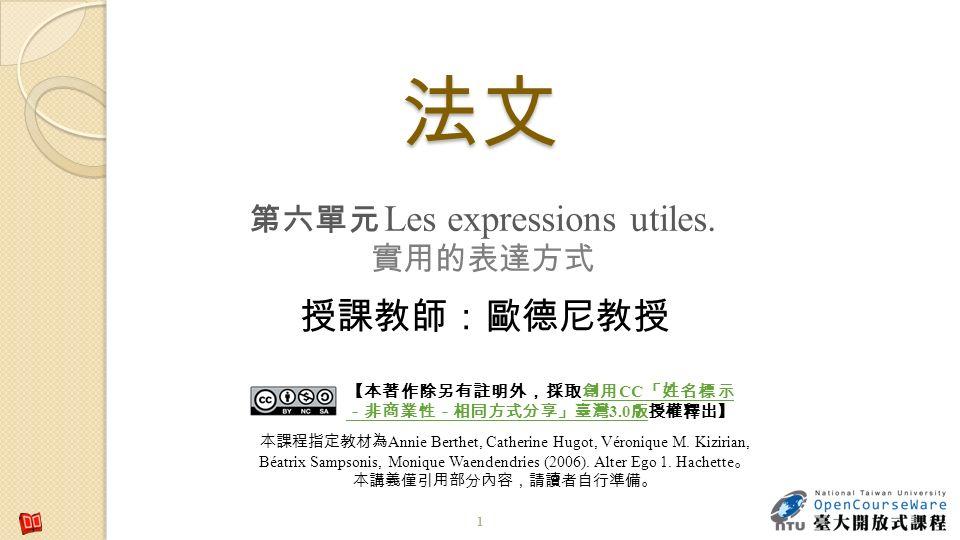 1 Les expressions utiles. CC 3.0 CC 3.0 Annie Berthet, Catherine Hugot, Véronique M.