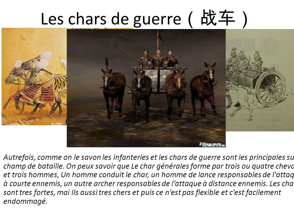 Les chars de guerre Autrefois, comme on le savon les infanteries et les chars de guerre sont les principales sur le champ de bataille. On peux savoir