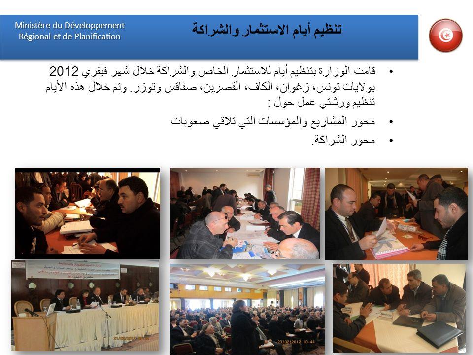قامت الوزارة بتنظيم أيام للاستثمار الخاص والشراكة خلال شهر فيفري 2012 بولايات تونس، زغوان، الكاف، القصرين، صفاقس وتوزر. وتم خلال هذه الأيام تنظيم ورشت