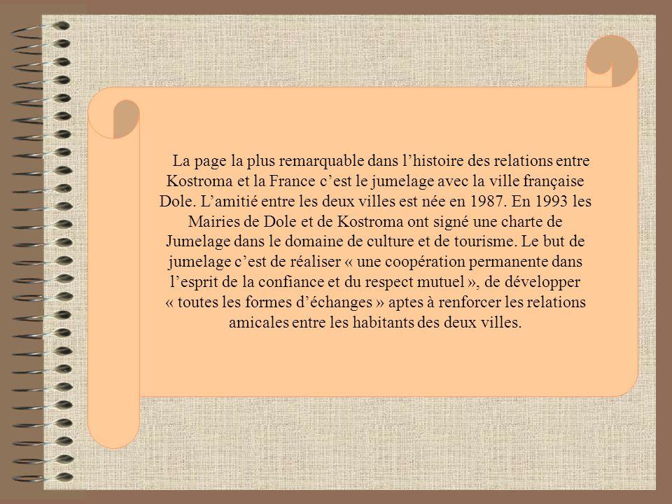 La page la plus remarquable dans lhistoire des relations entre Kostroma et la France cest le jumelage avec la ville française Dole. Lamitié entre les