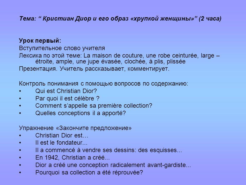 Тема: Кристиан Диор и его образ «хрупкой женщины» (2 часа) Урок первый: Вступительное слово учителя Лексика по этой теме: La maison de couture, une ro
