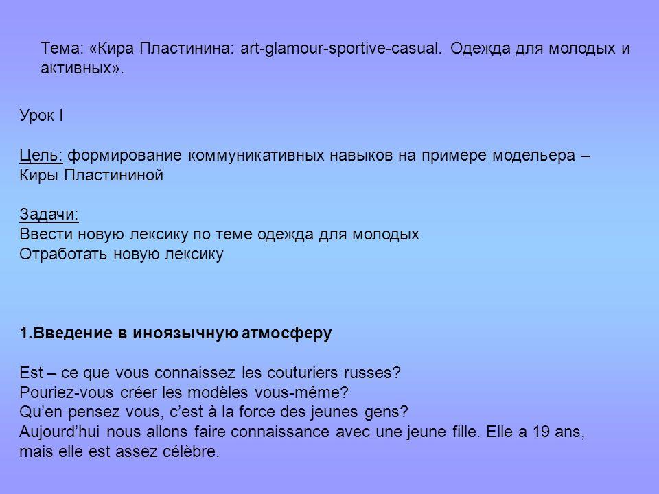 Тема: «Кира Пластинина: art-glamour-sportive-casual. Одежда для молодых и активных». Урок I Цель: формирование коммуникативных навыков на примере моде