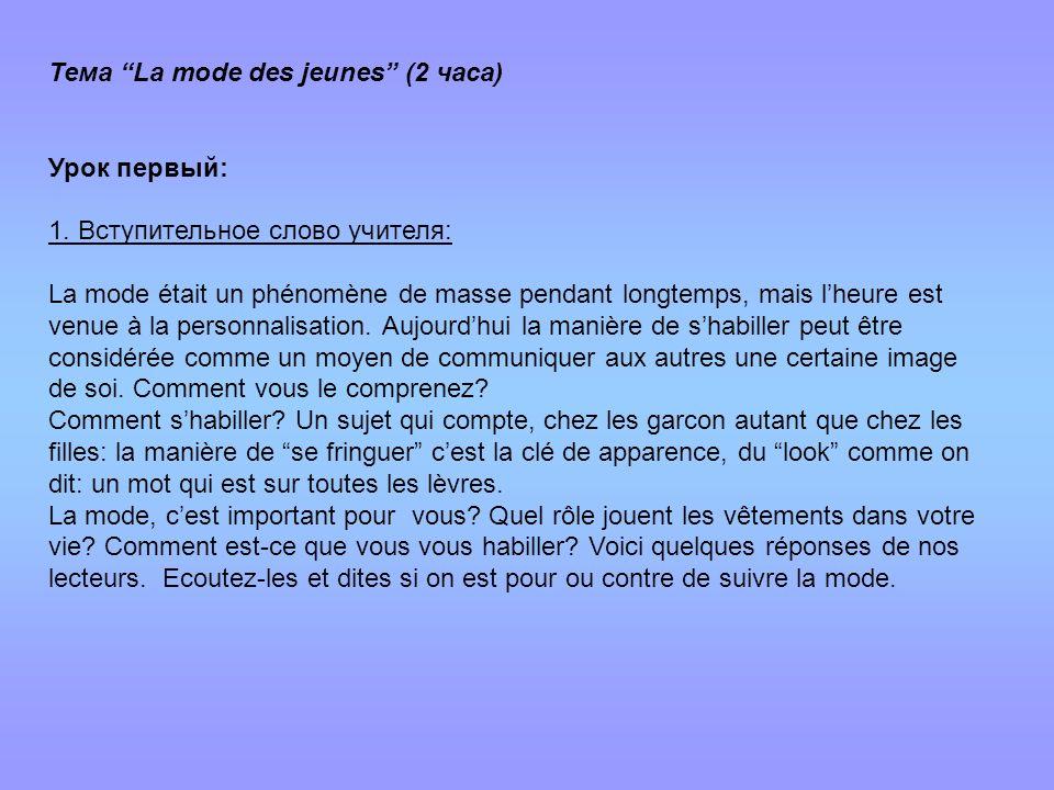 Тема La mode des jeunes (2 часа) Урок первый: 1. Вступительное слово учителя: La mode était un phénomène de masse pendant longtemps, mais lheure est v