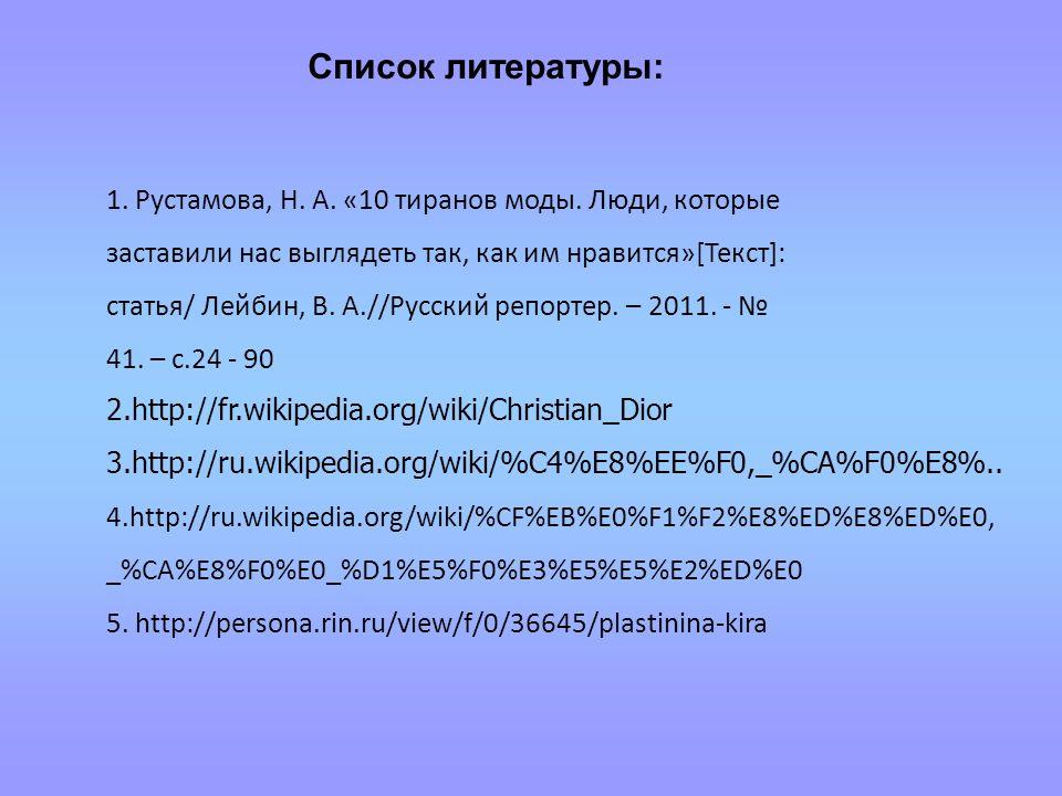 Список литературы: 2.http://fr.wikipedia.org/wiki/Christian_Dior 3.http://ru.wikipedia.org/wiki/%C4%E8%EE%F0,_%CA%F0%E8%.. 4.http://ru.wikipedia.org/w